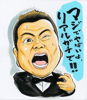 出川哲郎 似顔絵