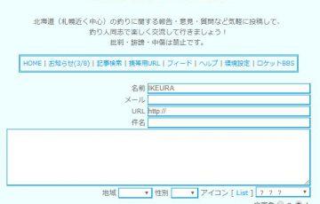 札幌 釣果報告 釣り掲示板